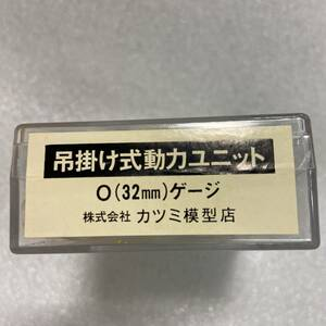 カツミ 吊掛け式動力ユニット O(32mm)ゲージ