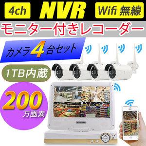 防犯カメラ ワイヤレス 屋外 10インチモニター付きNVR録画機と200万画素無線接続カメラ4台セット 1TB HDD内蔵 暗視 遠隔監視 200KIT-4CH-10