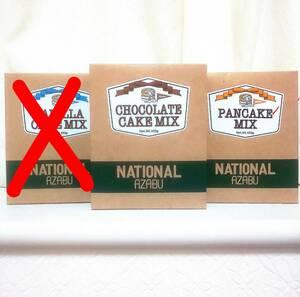 《ナショナル麻布 アメリカン スタイル ケーキミックス 2種 》 パンケーキ チョコレート エコバッグ ホットケーキ