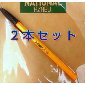 ≪ ナショナル麻布 ビック オレンジ EG ボールペン 廃盤品 2本セット ≫ 高級 スーパー グッズ エコバッグ 東京 広尾 紀ノ国屋 BIC