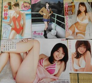 * Nakamura quiet .24 page + is gire1 sheets * magazine scraps * swimsuit *gla dollar **88 raw