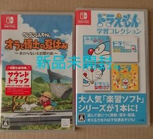 Switch ドラえもん学習コレクション クレヨンしんちゃん オラと博士の夏休み 初回生産特典付き 新品未開封