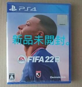 playstation4 FIFA 22 新品未開封 ps4
