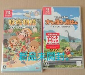 Nintendo Switch クレヨンしんちゃん オラと博士の夏休み 初回生産特典付き 牧場物語 オリーブタウン 新品未開封