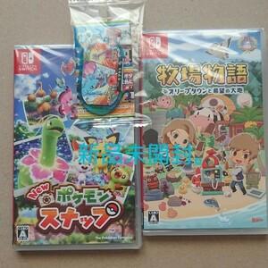 Nintendo Switch ポケモンスナップ 特典付き 牧場物語 オリーブタウンと希望の大地 新品未開封