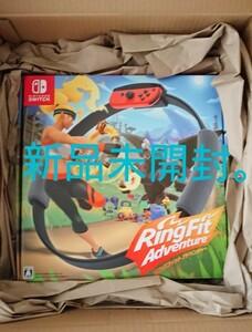 Nintendo Switch リングフィット アドベンチャー 新品未使用 新品未開封
