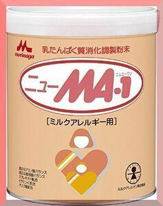 新品森永 ニューMA-1 大缶 800g ミルクアレルギー用 粉7VNKLUR1879WPD1