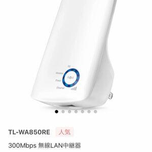 TP-Link WIFI 無線LAN 中継機 11n/g/b 300Mbps コンセント 直挿し 3年保証 TL-WA850RE