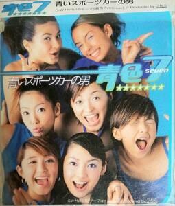 N97帯付き/送料無料■青色7「青いスポーツカーの男」CDモーニング娘。ハロプロ