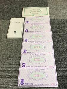 大庄(庄や )株主優待 券3,000円分(500円券6枚