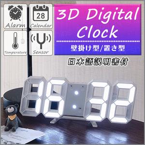 3D 置き時計 デジタル LED 壁掛け 立体 ウォール クロック アラーム USB 韓国 おしゃれ 白 ホワイト 目覚まし インスタグラム 日本語説明書