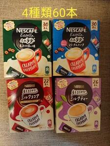 ネスカフェ スティックコーヒー 4種類60本