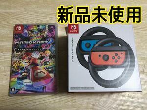 【新品】 マリオカート8 Joy-Conハンドル2個セット ジョイコンハンドル セット売り 純正コントローラー Switch