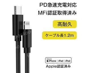 iPhone充電ケーブル 超高速USB-Cライトニング