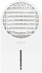 ◆大人気◆ホワイト/冷風扇付き シロカ ハンディファン SF-H271 ホワイト[扇風機/充電式/ハンディ/卓上/首掛け/小型/携帯/手持