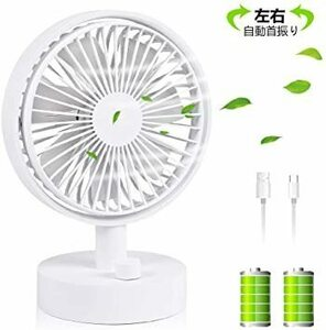 ◆大人気◆ホワイト Blueekin 自動首振り 卓上扇風機 超静音 小型 USB扇風機 充電式 ミニ扇風機 7枚羽根 超強風 4000m