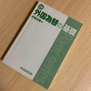【おまとめ値下げします!】外国為替の基礎 式場正昭 経済 銀行関連書籍
