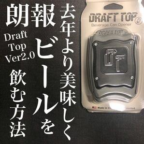 ドラフトトップ ver2.0 DRAFT TOP アメリカ製 正規品