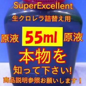 韓国製の原液や粉末とは効果が全く違います★韓国から隔週入荷の商品など比較になりません★SuperExcellent生クロレラ原液詰め替え用55ml★