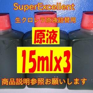 韓国製の原液や粉末とは効果が全く違います★韓国から隔週入荷の商品など比較になりません★SuperExcellent生クロレラ原液15mlx3★