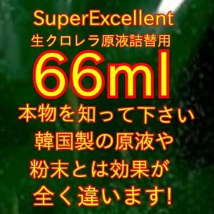 韓国から隔週入荷の原液や粉末とは効果が全く違います★一緒にしないでください★SuperExcellent生クロレラ原液詰め替え用66ml★