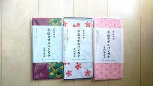 ... лезвие Lawson сейчас . полотенце носовой платок 3 шт. комплект стоимость доставки 140 иен ~ не продается Lawson ограничение . холм .... небо изначальный ... бобы .