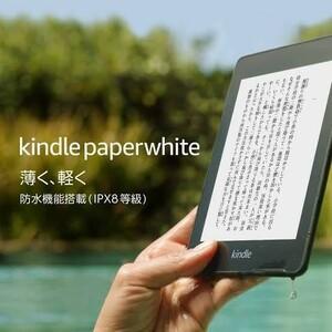 新品 Kindle Paperwhite ブラック Wi-Fi 8GB 広告つき Kindle Paperwhite 電子書籍