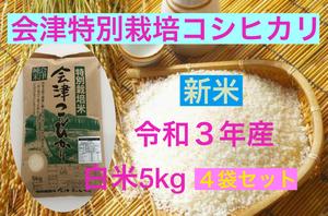 ふくしまプライド10%オフ対象商品新米 送料無料 令和3年産 特別栽培米・会津コシヒカリ 白米 5kg×4袋 計20kg