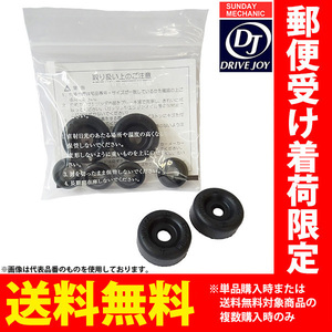 三菱 カリスマ ドライブジョイ リア カップキット V9117-M001 E-DA2A 96.06 - 98.12 送料無料