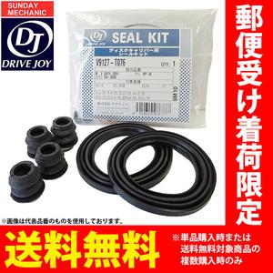 スズキ アルト HA - HD ドライブジョイ フロント シールキット V9127-S014 E-HB11S 94.11 - 98.09 送料無料