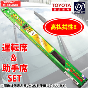 トヨタ ベルタ ドライブジョイ グラファイト ワイパー ブレード 運転席&助手席 セット V98GU-60R2 V98GU-35R2 高性能