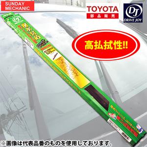 トヨタ ヴィッツ ドライブジョイ グラファイト ワイパー ブレード 助手席 350mm V98GU35R2 SCP10 DRIVEJOY 高性能