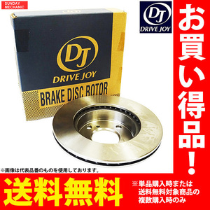 スズキ ワゴンR ドライブジョイ フロントブレーキ ディスクローター V9155-S009 DBA-MH23S CBA-MH23S 08.09 - 12.09 DRIVEJOY 送料無料