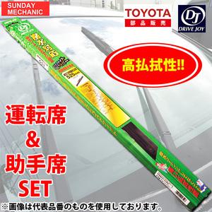 トヨタ ピクシス バン ドライブジョイ グラファイト ワイパー ブレード 運転席&助手席 セット V98GU-50R2 V98GU-35R2 高性能