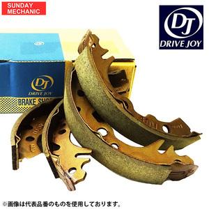 日産 モコ ドライブジョイ リアブレーキシュー V9148S023 MG22S H18.02 - H18.05 DRIVEJOY ブレーキ
