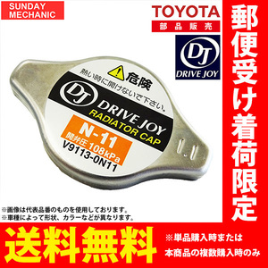 三菱 ディオン ドライブジョイ ラジエターキャップ V9113-CS11 CR5W 02.04 - 06.03 DRIVEJOY ラジエタキャップ