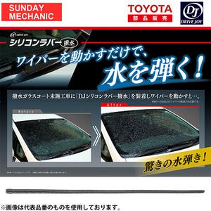 三菱 ディオン DRIVEJOY ガラス撥水コーティング機能付 ワイパーラバー 助手席側 V98KG-T452 CR5W CR6W 02.5 - 06.3