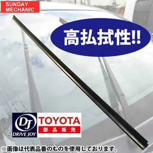 マツダ デミオ ドライブジョイ グラファイトワイパーラバー 運転席 V98NG-T501 長さ 500mm 幅 6mm DW3W DW5W DRIVEJOY 高性能