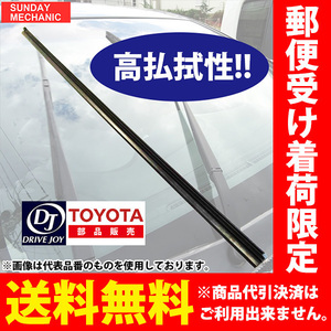 トヨタ MR2 ドライブジョイ グラファイトワイパーラバー 助手席 V98NG-V481 長さ 475mm 幅 8mm SW20 DRIVEJOY 高性能 ワイパーラバー