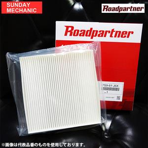 三菱 ミニキャブトラック ロードパートナー エアコンフィルター 1PS7-61-J6X DS16 - Roadpartner クリーンエアフィルター
