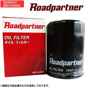 いすゞ ビッグホーン ロードパートナー オイルフィルター 1P23-14-302B UBS69 4JG2(T) オイルエレメント Roadpartner