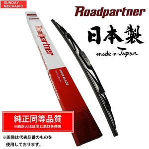 三菱 ミニカトッポ Roadpartner ワイパーブレード グラファイト 助手席 H22A 90.02 - 93.09 1P03-W2-330 375mm