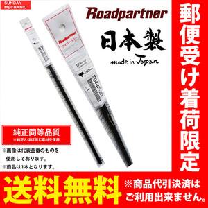 三菱 ランサーエボリューション ロードパートナー ワイパーラバー グラファイト 運転席 CZ4A 07.10 - 16.12 X 1PA2-W2-333 600mm ゴム