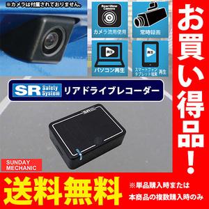 SR リアビューカメラレコーダー SR-SD01 アルパインナビ ランドクルーザープラド専 ワイド カーナビ トヨタ 4ピンカプラー ドラレコ