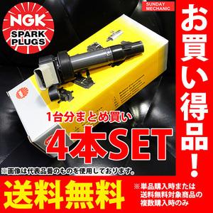 三菱 ミラージュディンゴ NGK イグニッションコイル U5165 4本セット CQ5A 4G93 GDI H11.12 - H14.8