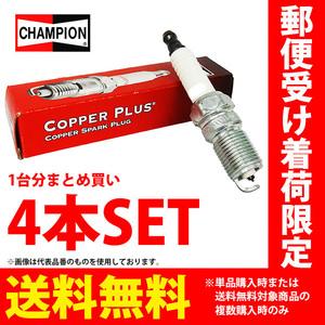 三菱 ギャランGTO チャンピオン カッパープラス ノーマルプラグ 4本セット RN9YC A53C A53CGR 46.8 - 47.12 champion 送料無料