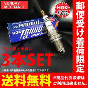 ダイハツ ネイキッド NGK イリジウムIXプラグ 3本セット BKR6EIX L750S EF-DET DOHCターボ ナイン スパークプラグ 燃費アップ 送料無料