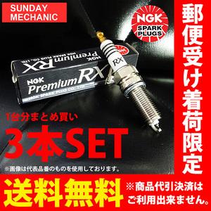 ホンダ ザッツ NGK プレミアムRXプラグ 3本セット BKR6ERX-PS JD1 JD2 E07Z ターボ イリジウムプラグ