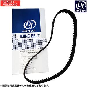 三菱 タウンボックス ワイド DRIVEJOY タイミングベルト 単品 V9152-M023 U65W.66W 4A31 90.04 - 01.05 ドライブジョイ タイベル