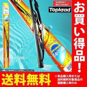 光岡 Viewt TOPLEAD グラファイトワイパーブレード 助手席 TWB45 450mm AK12 BNK12 YK12 H17.8 - H22.12 グラファイトラバー トップリード